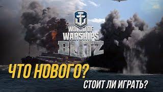 Обзор World of Warships Blitz! Стоит ли играть?