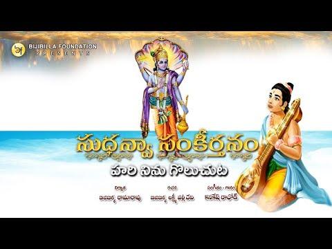 Hari Ninu Goluchuta- Kanakesh Rathod