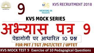 KVS अभ्यास पत्र 9 - 10 पेडागोगी प्रश्नो की श्रंखला   Mock Test 9 for TGT PGT PRT UP PRT BASIC