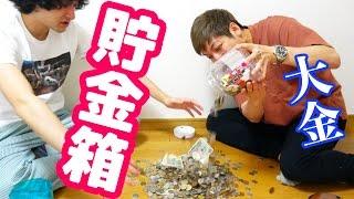 本気で貯めた貯金箱の中身はいくらだと思う?【パラダイス】