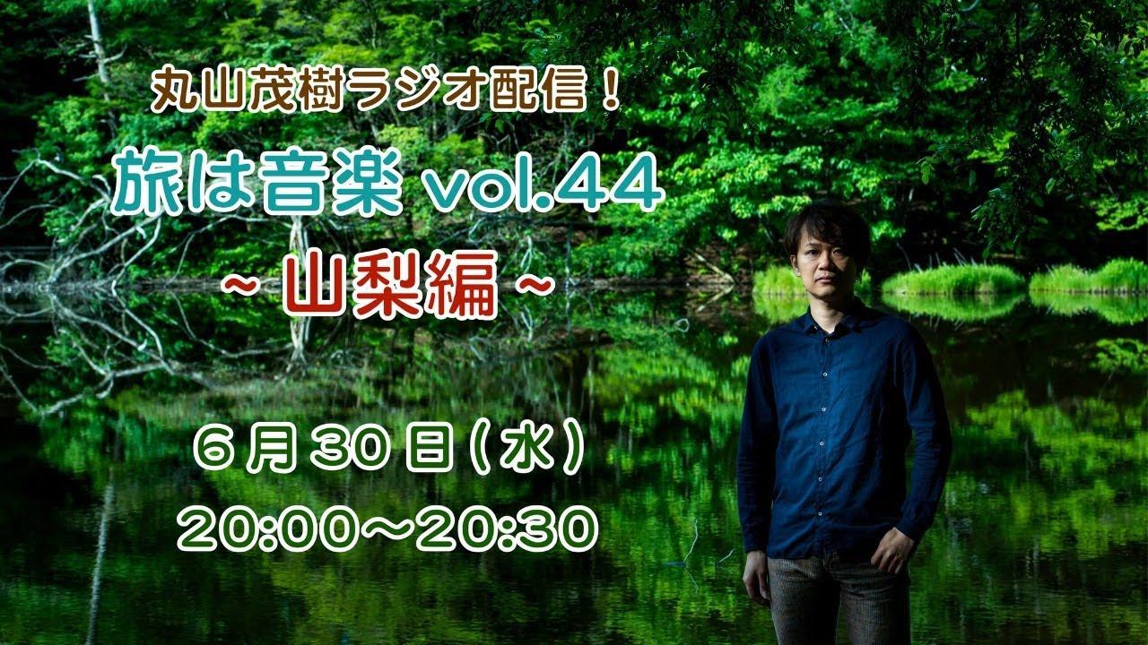 6/30(水)【ラジオ配信】丸山茂樹ラジオ配信旅は音楽