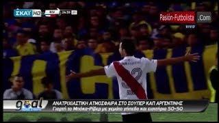 Το γκολ του Σκόκο χάρισε στην Ρίβερ το Σούπερ Καπ Αργεντινής! - Goal Χωρίς Σύνορα (17/3/18)