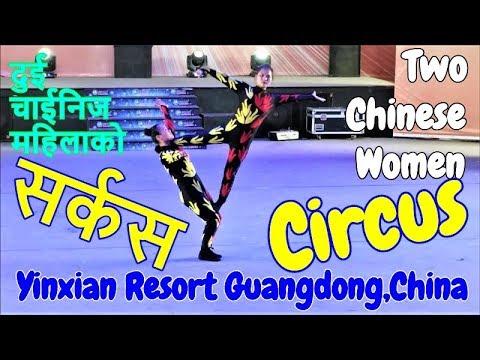 Chinese Two Women Circus दुई चाईनिज महिलाको सर्कस | Yinxian Resort Guangdong | Verious Kind Of Show