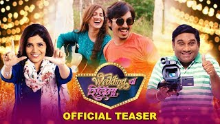 Wedding Cha Shinema Teaser | New Marathi Movies 2019 | Mukta Barve | Saleel Kulkarni