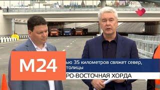 """""""Москва и мир"""": Северо-Восточная хорда и проверка боеготовности - Москва 24"""
