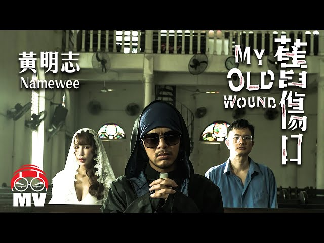 R-18禁! 黃明志Namewee【舊傷口 My Old Wound】@亞洲通話 Calling Asia