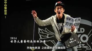 楊元慶2分鐘 104年度名人專訪反毒教育宣導影片