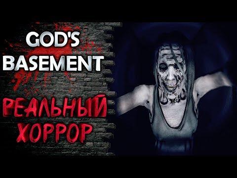 РЕАЛЬНО СТРАШНЫЙ ХОРРОР! ► GOD'S BASEMENT ► НА ПЕРВЫЙ ВЗГЛЯД