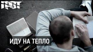 Смотреть клип Грот - Иду На Тепло