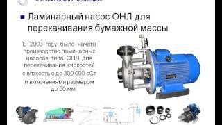 Ламинарных насосы для перекачки вязких и абразивсодержащих суспензий в промышленности(, 2015-03-25T12:59:26.000Z)