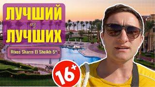 16 Rixos Sharm El Sheikh 5 Лучший из Лучших Египет Шарм 2021 Обзор