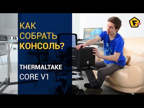 видео: Как собрать консоль для игр? ✔ Обзор корпуса thermaltake core v1