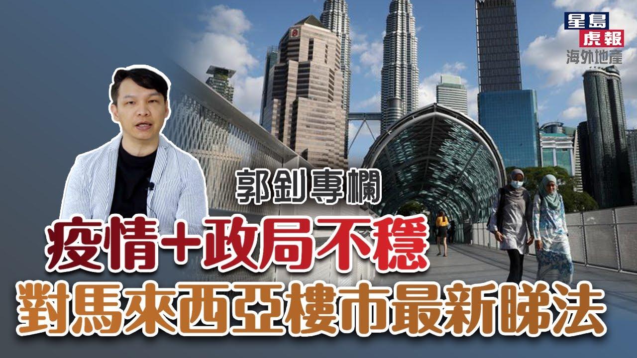 【郭釗專欄】疫情+政局不穩 對馬來西亞樓市最新睇法 - YouTube