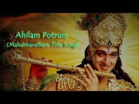 அஹிலம் போற்றும் மகாபாரதம் டைட்டில் சாங்   Ahilam Potrum Mahabharatham Title Song