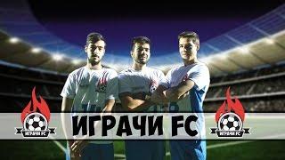 Играчи FC - Началото
