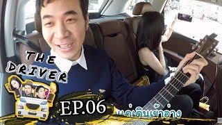 the-driver-ep-6-แสตมป์-อภิวัชร์