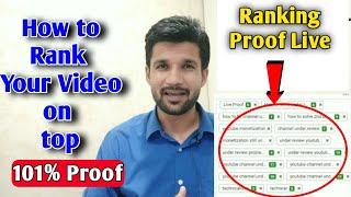 How to rank youtube video | how to rank youtube videos fast | how to rank youtube videos on first