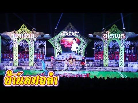คอนเสิร์ตเปิดฤดูกาลเสียงอิสาน 2558 - 2559 : ช่วงตลก