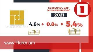 Կենտրոնական բանկը վերանայել է Հայաստանի 2021 թվականի տնտեսական աճի կանխատեսումները