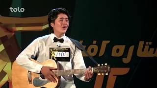 Afghan Star Season 12 - Mazar Auditions - Rezwan Hekmat / فصل دوازدهم ستاره افغان - رضوان حکمت