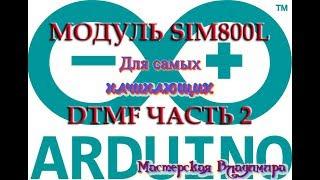 SIM800L и пользовательский блок DTMF - часть 2
