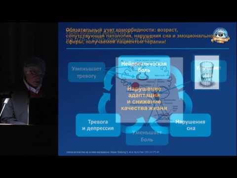 Секционное заседание 10. Строков И.А., «Болевая диабетическая полиневропатия. .. »