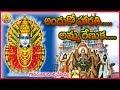 Harathi Amma Renuka | New Renuka Yellamma Songs | Yellamma Talli song | Telangana Devotional songs