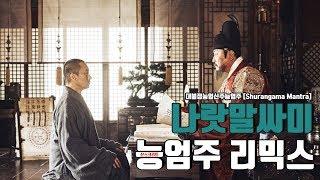 나랏말싸미 중 - 산스크리트어 능엄주 [리믹스] [다운로드]