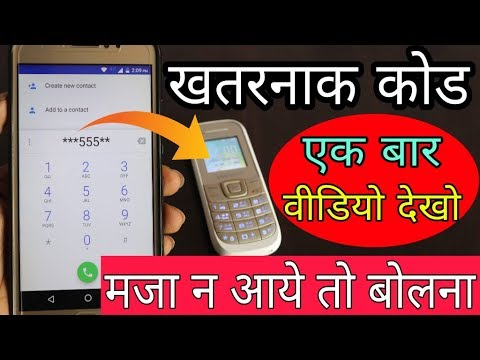 Nobody Knows About this Secret Code for all device || by Hindi Tutorials