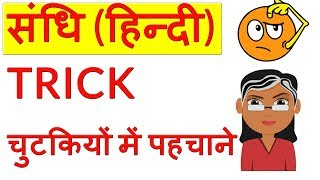 tricks to learn sandhi in hindi   संधि ट्रिक   swar sandhi trick   स्वर संधि ट्रिक   blackboard