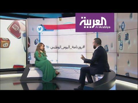 تويتر يحتفل مع السعوديين باليوم الوطني  - نشر قبل 13 ساعة