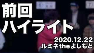 疑心暗鬼大喜利バトル【滑狼】inルミネtheよしもと(2020/12/22)ダイジェスト版 ※次回4月22日(木)19:00開演※