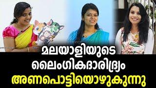 ലൈംഗികദാരിദ്ര്യം അണപൊട്ടിയൊഴുകുമ്പോൾ | KITE VICTERS CHANNEL | Sai Shwetha Teacher | Malayalam News
