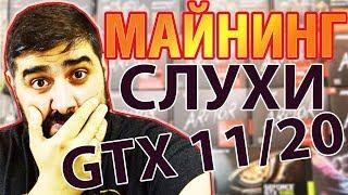 Слухи про GTX 11/20 серию и хешрейт на эфире Майнинг