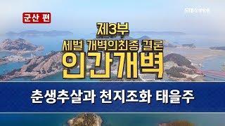 개벽문화 북콘서트 군산편 3부 최신수정