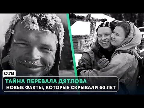 Тайна перевала Дятлова: новые факты