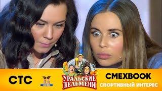 СМЕХBOOK | Спортивный интерес | Уральские пельмени