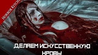 Horror Kitchen: Как сделать искусственную кровь?
