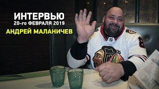 АНДРЕЙ МАЛАНИЧЕВ, интервью, 20-го февраля 2019