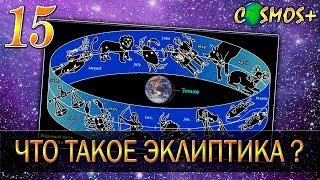 Основы Астрономии. Что такое Эклиптика? (15 выпуск)