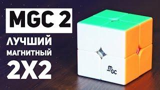 MGC 2 / Лучший Магнитный 2х2 (бюджетный)