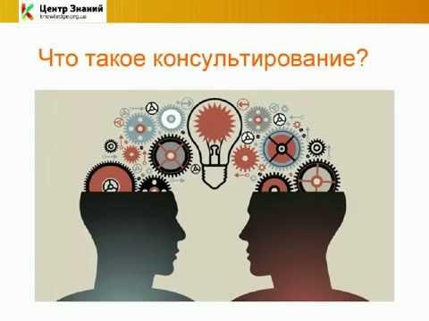 Вебинар «Основы консультирования»