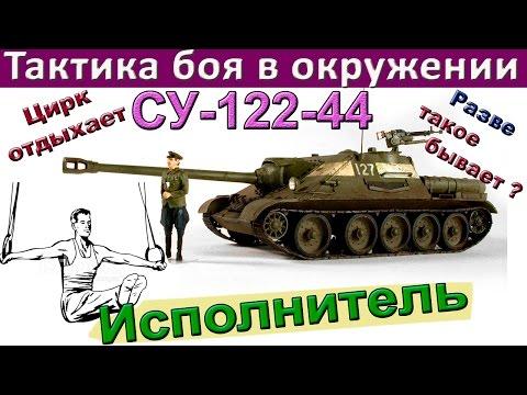 видео: СУ-122-44   Что делать, когда тебя окружили! Очень редкий финал для ПТ в таком бою.