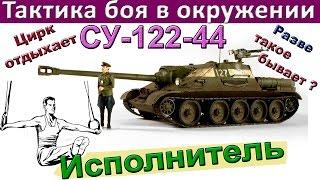 СУ-122-44 | Что делать, когда тебя окружили! Очень редкий финал для ПТ в таком бою.