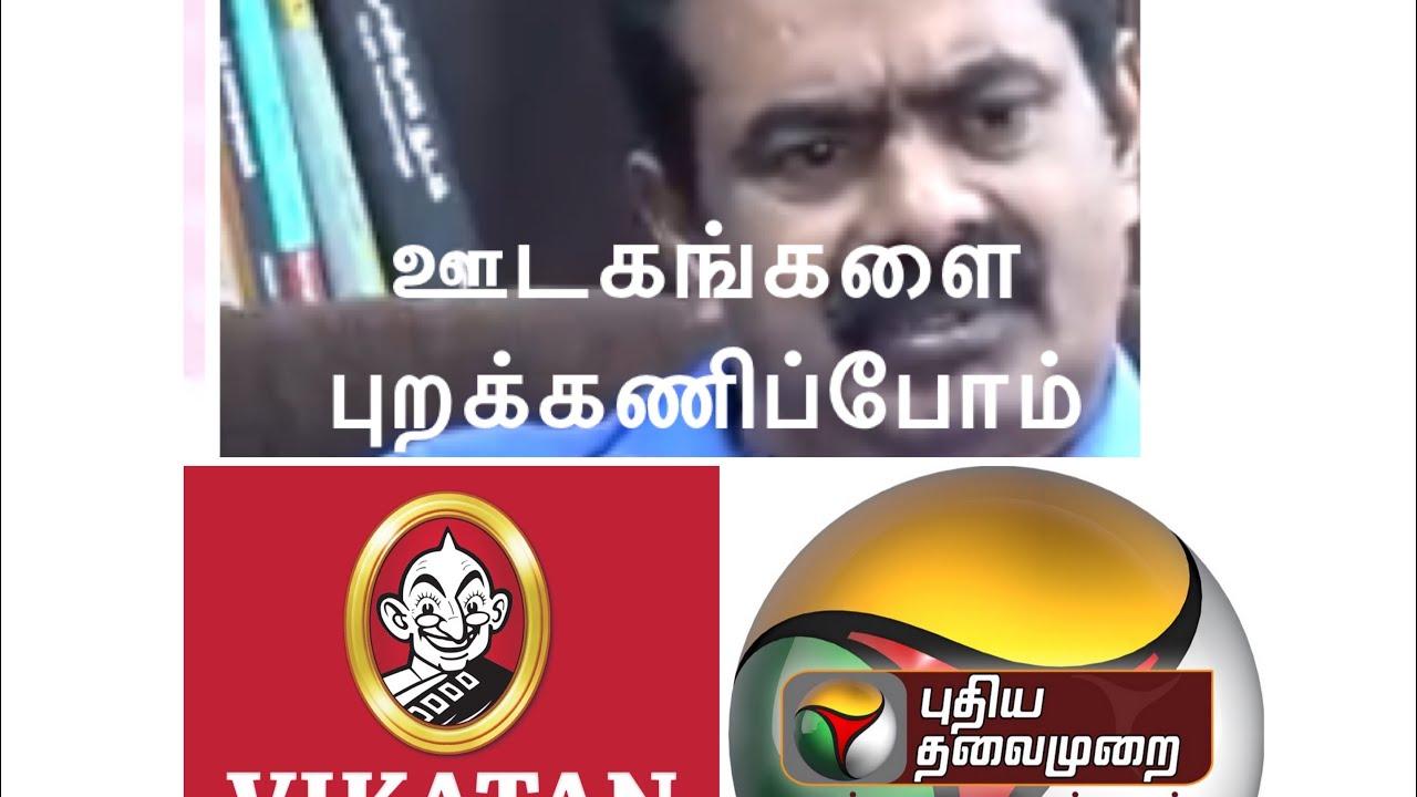Seeman | நாம் தமிழர் கட்சிக்கு எதிராக பேசும் ஊடகங்கள் | NTK | Vikatan | Puthiya thalaimurai