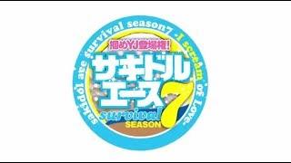 ヤングジャンプ36.37合併号「サキドルエースSURVIVAL SEASON 7」PR動画...