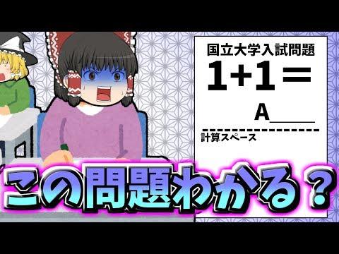 【ゆっくり茶番】難問「1+1=?」←大学の入試問題!みんなは解ける?