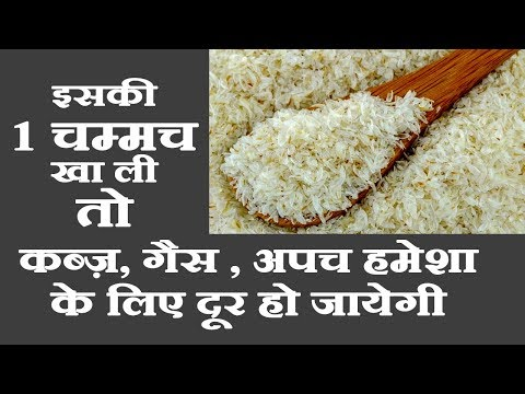 कब्ज़ का जबरदस्त उपचार खाए इसको पेट साफ़ फटाफट treat constipation kabz  Constipation Treatment Hindi