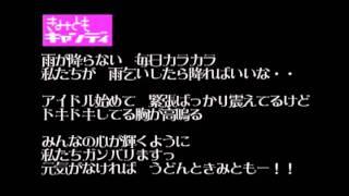 きみともキャンディ オリジナルデビュー曲【1】