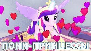 Играем с пони принцессами - My Little Pony в дополненной реальности